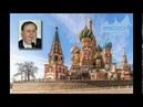 Александр Пыжиков Тайна храма Василия Блаженного и присоединения Казани