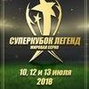 «Кубок Легенд-2018». Официальная группа