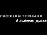 Тренировки женской команды, участвующей в конкурсе «Мастера автобронетанковой техники»