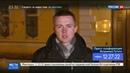 Новости на Россия 24 В Москве задержали семерых членов экстремистской группировки Таблиги Джамаат