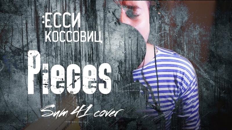 Ёсси Коссовиц - Pieces (Sum 41 cover)