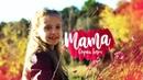 София Берг - Мама Home Video 0