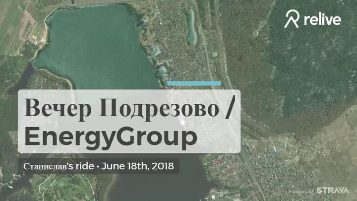 """EnergyGroup on Instagram: """"Вечерний заезд в подрезово большой компанией присоединяйтесь в Вк EnergyGroup Королев energygroup energygroupkorolev ..."""