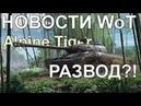 НОВОСТИ WoT Alpine Tiger - СНОВА РАЗВОД! Первые АПнутые ЛЬГОТЫ. Компенсация за WoWS