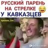 "КВН on Instagram ""квн кавказ русский мага стрелка разборки мага арараткещян галустян"""