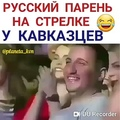 КВН on Instagram #квн #кавказ #русский #мага #стрелка #разборки #мага #арараткещян #галустян