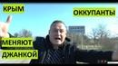 Крым на границе с Украиной Джанкой Глянем как оккупанты улучшают город