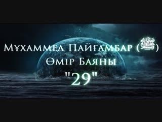 Мұхаммед Пайғамбар ﷺ Өмір Баяны 29 /Ерлан Ақатаев ᴴᴰ