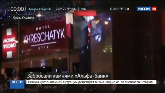 Новости на Россия 24 • В центре Киева громят Альфа-банк