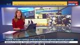 Новости на Россия 24 • Во Владивостоке на мусоросжигательном заводе ставят новые фильтры
