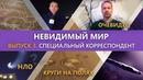 Геоглифы НЛО астероид Оумумуа НЕВИДИМЫЙ МИР Специальный корреспондент Выпуск 3