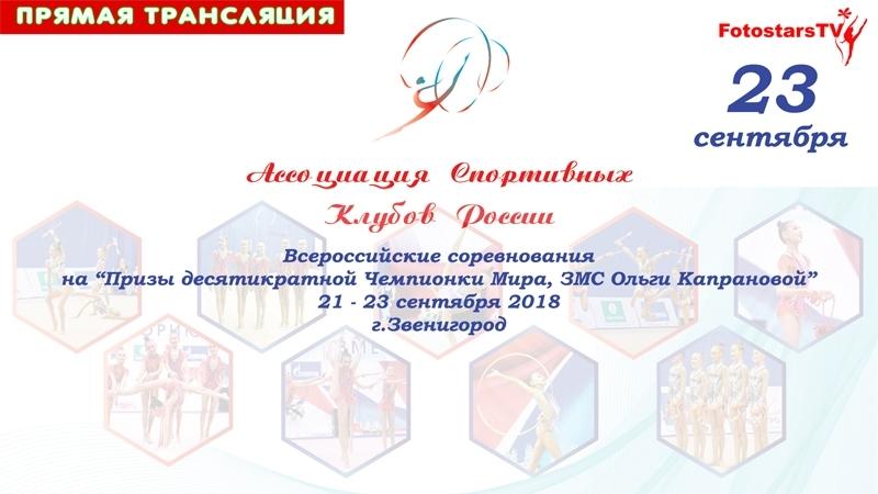 23 сентября Всероссийские соревнования на Призы ЗМС Ольги Капрановой