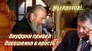 Какие каноны Порошенко кричал на главу УПЦ требуя принять автокефалию