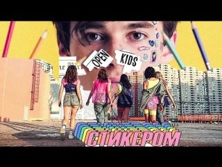 Премьера клипа! Open Kids – Стикером (27.06.2018)