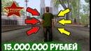 КУПИЛ ЭЛИТНЫЙ СКИН У АДМИНА ЗА 15 000 000 РУБЛЕЙ RODINA CRMP