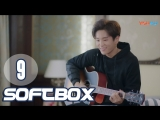 [Озвучка SOFTBOX] Улыбнись 09 серия