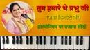 Tum Hamare The Prabhu Ji on Harmonium | Piano | Casio | Jaya Kishori Ji Ke Bhajan