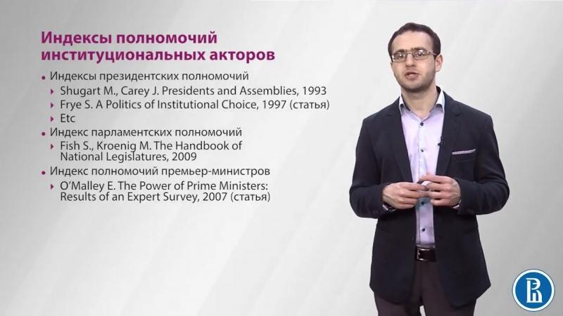 2.10 Индексы влияния - Илья Локшин.