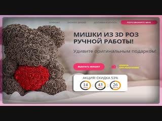Мишки из 3D Роз - Ручной работы