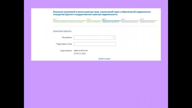 Внесение изменений в записи реестра прав, ограничений прав и обременений недвижимого имущества ЕГРН