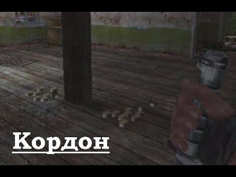 ТАЙНИКИ КОРДОНА №2   АРМЕЙСКИЙ БЛОКПОСТ   ИЩЕМ ВСЕ ТАЙНИКИ   S.T.A.L.K.E.R. - Shadow Of Chernobyl
