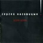 Сергей Наговицын альбом Дори-Дори....