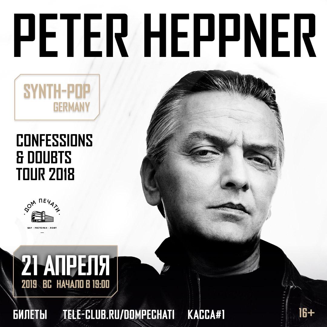 Афиша Екатеринбург Peter Heppner 21 апреля в Доме печати