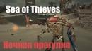Sea of Thieves | БОС в Лагере Акулий плавник