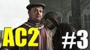 Assassin's Creed II часть 3 Предательство