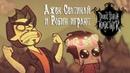 Анимированный JackSepticEye играет Don't Starve Together с Робином!