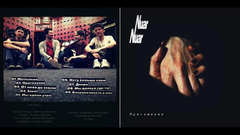 Nuar Nuar - Притяжение (2018) (Full Album)
