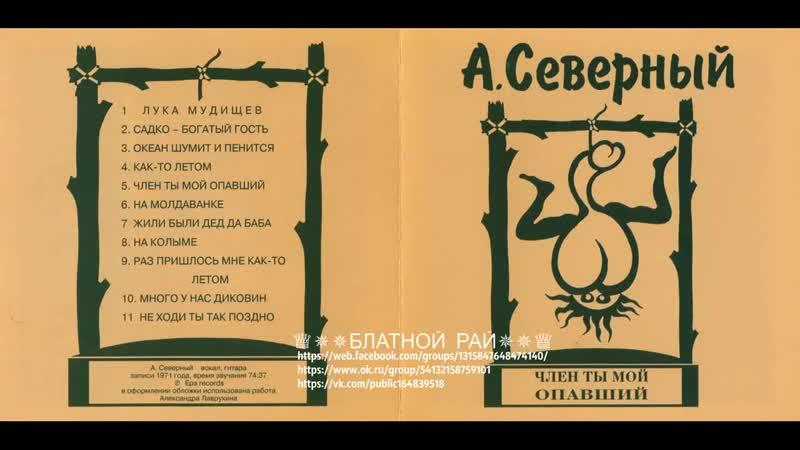 Аркадий Северный (Звездин) «Член ты мой опавший» Внимание ненормативная лексика! 1971