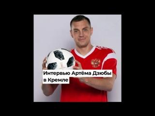 Интервью Артёма Дзюбы в Кремле