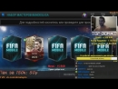 7TiPlay ЛУЧШИЕ ПАКИ DIMATEPLO ЗА ВСЮ ИСТОРИЮ FIFA MOBILE BEST PACKS DIMATEPLO