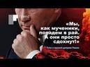 Путин мы можем помириться с США в худшем случае попадем в рай