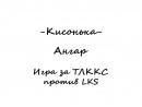 -Кисонька- ТЛККС vs LKS Ангар