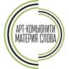 #МатерияСлова • Арт-комьюнити
