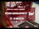 Летняя Школа Юриста-2018
