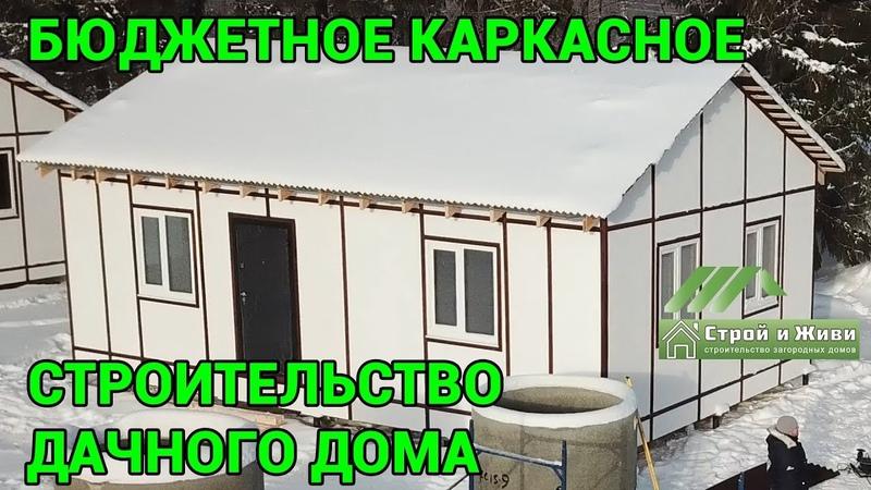 Бюджетный дачный дом с недорогим фасадом и кровлей из Ондулина. Строй и Живи. Вологда.
