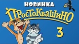 Премьера!!! Новое Простоквашино 2018 - 3 серия -