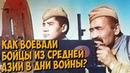 ✅ Солдаты Великой Отечественной казахи, киргизы, таджики, туркмены, узбеки.