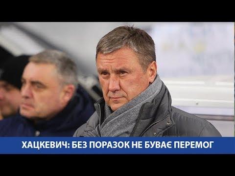 Олександр ХАЦКЕВИЧ:Не вистачало агресії попереду в першому таймі