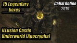 Cabal Online EU - 15 Legendary Boxes Illusion Castle Underworld (Apocrypha)