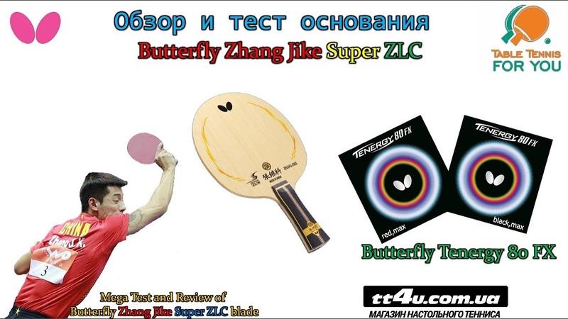 Тест и Обзор основания Butterfly Zhang Jike Super ZLCIButterfly Zhang Jike Super ZLC Test and Review