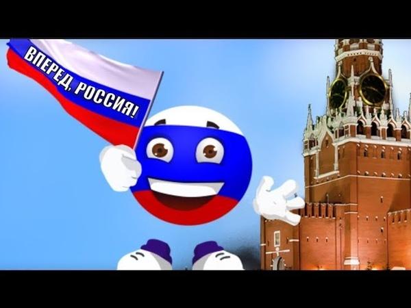 ❤️ДАВАЙ РОССИЯ!❤️Чемпионат мира по футболу в России 2018❤️ВПЕРЁД РОССИЯ !