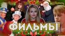 ЛУЧШИЕ НОВОГОДНИЕ ФИЛЬМЫ Один дома/ Гарольд и Кумар/ BadComedian...