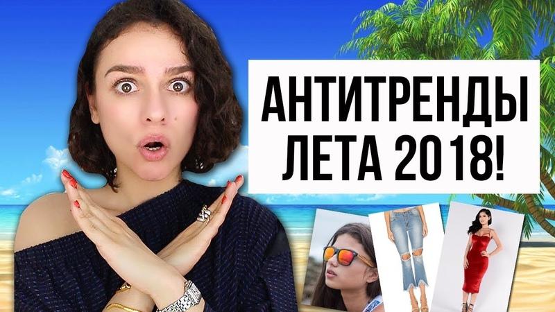 АНТИТРЕНДЫ ЛЕТА 2018! СНИМИТЕ ЭТО НЕМЕДЛЕННО!