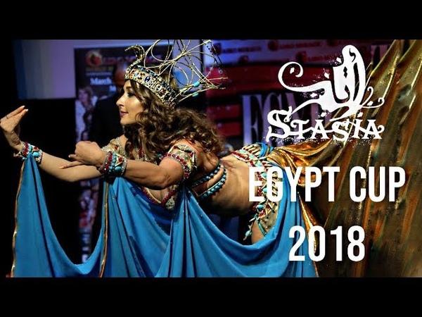 Anastasia Bellydancer Biserova EGYPT CUP 2018 Part 1 انستازيا في مهرجان في موسكو