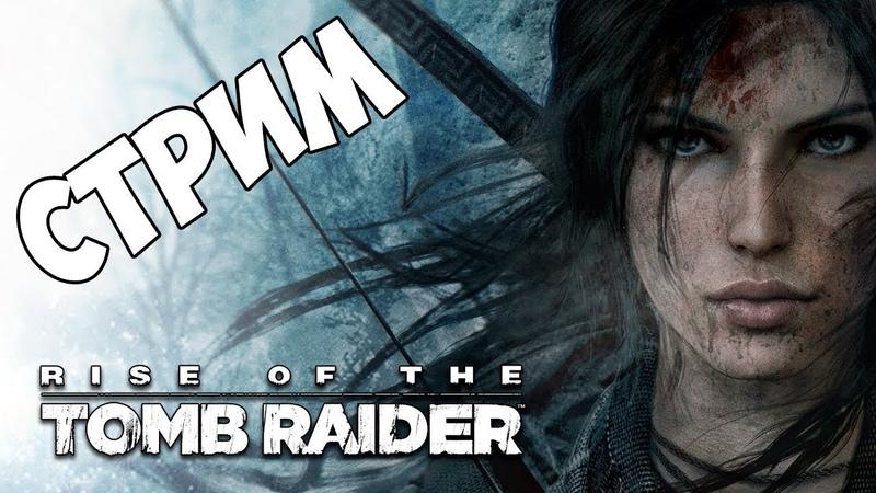 Rise of the Tomb Raider ➤ Я ВЕРНУЛСЯ - ПРОХОЖДЕНИЕ 1