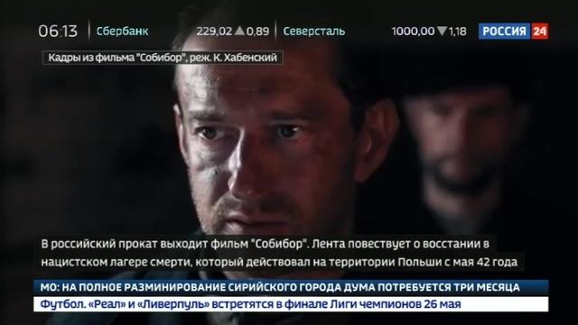 Новости на Россия 24 • Фильм Хабенского Собибор выходит на экраны российских кинотеатров